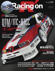 Racing on(レーシングオン) (No.485)