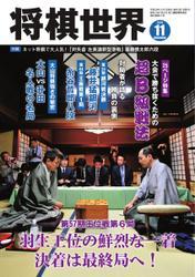 将棋世界 (2016年11月号)