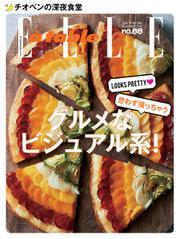 ELLE gourmet(エル・グルメ) (2016年11月号)