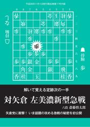 将棋世界 付録 (2016年11月号)