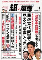 紙の爆弾 (2016年11月号)