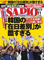 SAPIO(サピオ) (2016年11月号)