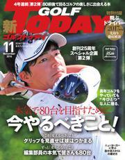 GOLF TODAY (ゴルフトゥデイ) (2016年11月号)