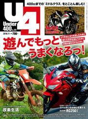 Under400 (No.60)