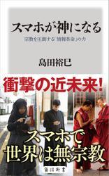 スマホが神になる 宗教を圧倒する「情報革命」の力