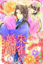 朱雀の婚姻~俺様帝と溺愛寵妃~(上)