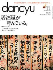 dancyu(ダンチュウ) (2016年11月号)