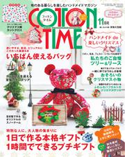 COTTON TIME (2016年11月号)