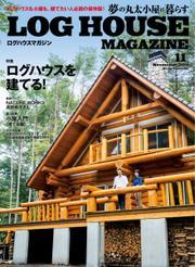 LOG HOUSE MAGAZINE(ログハウスマガジン)  (2016年11月号)