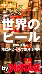 バイホットドッグプレス 世界のビール 秋の夜長に宅飲みビールで気分は海外 2016年10/7号
