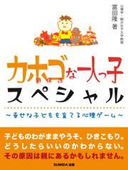 カホゴ(過保護)な1人っ子スペシャル~幸せな子どもを育てる心理ゲーム~