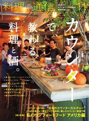 料理通信 (2016年11月号)