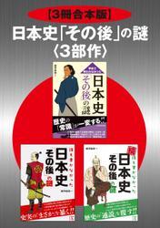 【3冊合本版】日本史「その後」の謎<3部作>