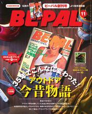 BE-PAL(ビーパル) (2016年11月号)