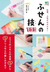 ふせんの技100 (2016/09/28)