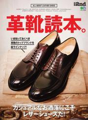 別冊2nd(セカンド) (革靴読本。)