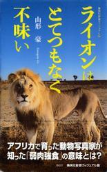 ライオンはとてつもなく不味い<ヴィジュアル版>