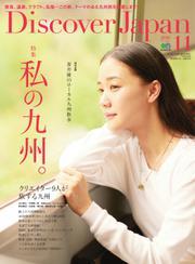 Discover Japan (2016年11月号)