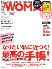 日経ウーマン (2016年11月号)