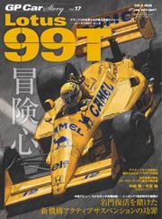 GP Car Story (Vol.17)