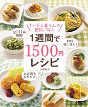 1週間で1500円レシピ
