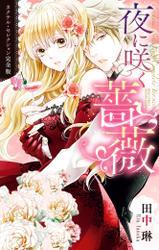 夜に咲く薔薇 カクテル・セレクション完全版