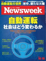ニューズウィーク日本版 (2016年10/18号)