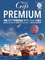月刊ぎふと (2016年10月号)