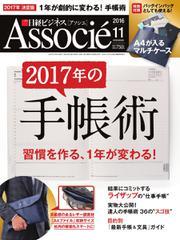 日経ビジネスアソシエ (2016年11月号)