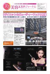 美容エステジャーナル (2016年10月11日号)