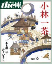 the座 16号 小林一茶(1990)