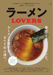 ラーメンLOVERS (2016/10/04)