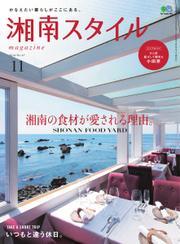 湘南スタイル magazine (2016年11月号)