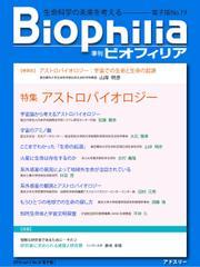 Biophilia (2016年秋号)