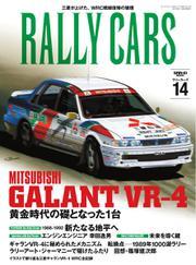 RALLY CARS (Vol.14)