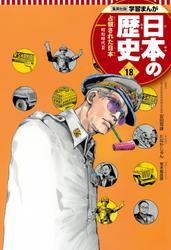 学習まんが 日本の歴史 18 占領された日本