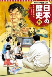 学習まんが 日本の歴史 19 高度成長の時代