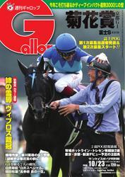 週刊Gallop(ギャロップ) (10月23日号)