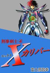 刑事剣士Xカリバー