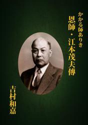 かかる師ありき 恩師・江本茂夫傳