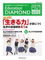 Education DIAMOND 2017年入学 中学受験特集 関西版