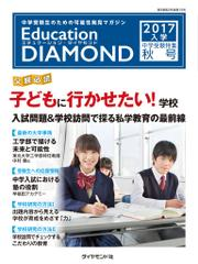 Education DIAMOND 2017年入学 中学受験特集 関東版 <秋号>