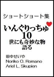 いんぐりっちゅ10(世にも奇妙な物語る):ショートショート