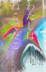 わたしはねこでたこ 2016winter Shizuka Ono Artbook