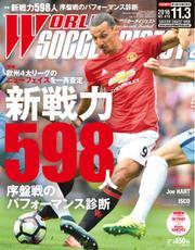 WORLD SOCCER DIGEST(ワールドサッカーダイジェスト) (11/3号)