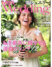 MISS Wedding(ミスウエディング) (ジュエリー 2017)