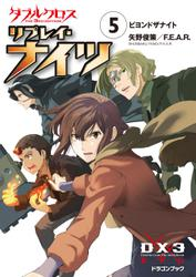 ダブルクロス The 3rd Edition リプレイ・ナイツ