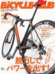 BiCYCLE CLUB(バイシクルクラブ) (2016年12月号)