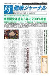 健康ジャーナル (2016年10月18日号)