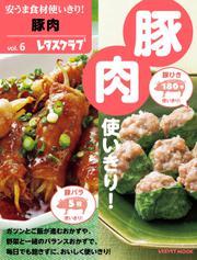 安うま食材使いきり!vol.6 豚肉